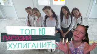 """Лучшие пародии """"Хулиганить"""" Опен Кидс на Youtube 2017"""
