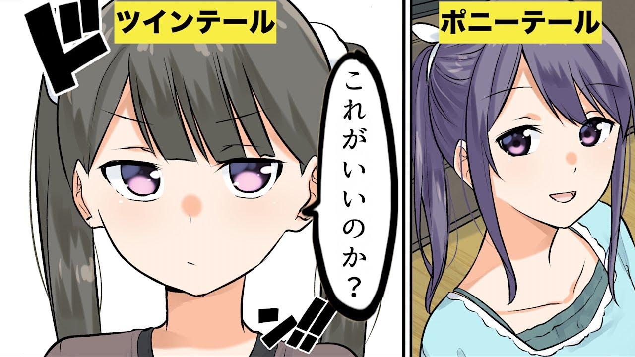【漫画】女の子の可愛いすぎる髪型5選【マンガ動画】