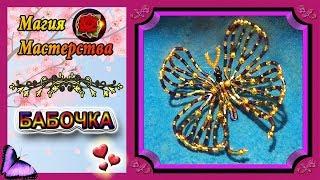 Мастер-Класс Бабочка из бисера✷Бисероплетение✷Butterfly from beads