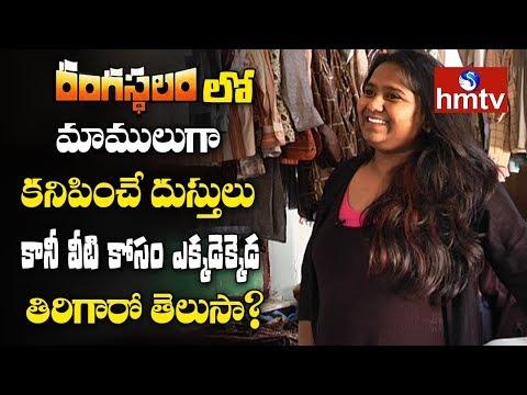 Rangasthalam Costume Designer Shanthi Special Interview | Jordar Sujatha | Telugu News | hmtv