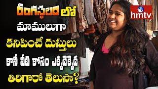 Rangasthalam Costume Designer Shanthi Special I...