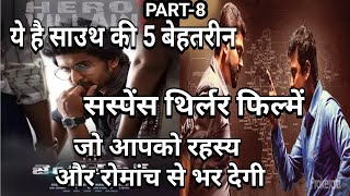 Top 5 South Indian Suspense Thriller Movies In Hindi Dubbed    Part-8   Filmy Dost