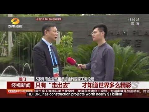 TIDFORE's Zhang Yong at BRICS 2017, Hunan News