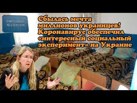 Сбылась мечта украинцев! Коронавирус обеспечил интересный эксперимент на Украине