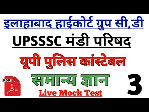 समान्य-ज्ञान-mock-test-3||allahabad-hc-gk||up-police-gk||mandi-parishad-gk