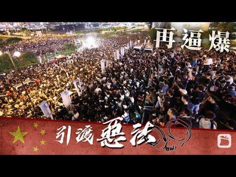 《石涛.News》「拯救香港 与神同行 – 1500人向G20领事馆递交请愿」英美欧盟接信 今晚8点 爱丁堡广场对开空地举办「G20 Free Hong Kong集会」正在万人逼爆中