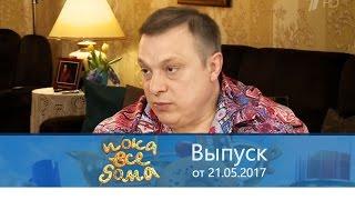 Пока все дома - Вгостях уАндрея Разина.  Выпуск от21.05.2017