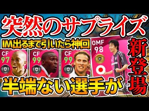 【突然】最高のサプライズ!総合値98の日本人IMが登場?!ユナイテッドIMにも半端ない選手が登場!来週のガチャは...【ウイイレアプリ2021】