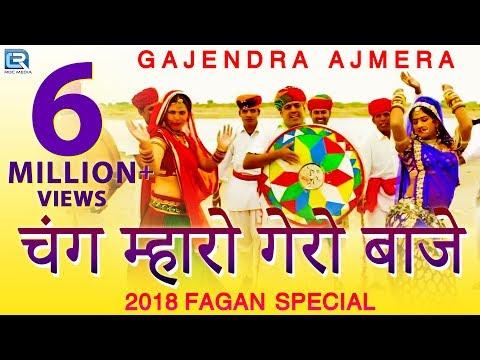 गजेंद्र अजमेरा का पहला देसी फागुण गीत 2018 | चंग म्हारो गेरो बाजे | Full Video | New Rajasthani Song