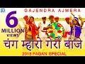 गजेंद्र अजमेरा का पहला देसी फागुण गीत 2019 | चंग म्हारो गेरो बाजे | Full Video | New Rajasthani Song
