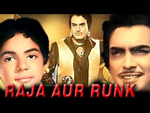 Raja Aur Runk (1968) Full Hindi Movie| Sanjeev Kumar, Kumkum, Nirupa Roy