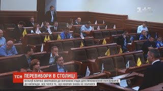 Столичні посадовці ігнорують засідання Київради як протест корупційній владі