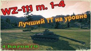 WZ-111 model 1-4 - Лучший ТТ на уровне