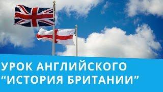 Онлайн курс   Базовый английский   История Великобритании