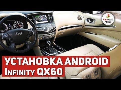 Infinity QX60 Установка Android