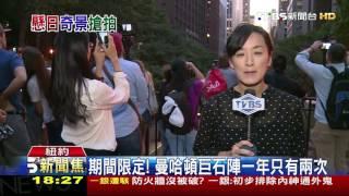【TVBS】曼哈頓巨石陣來了! 民眾卡位擠拍懸日