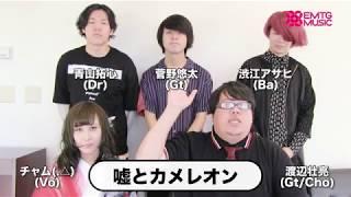嘘とカメレオン『ヲトシアナ』コメント動画
