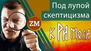 """Критика канала """"Крамола"""". Филиал РЕН ТВ на Ютубе. Разоблачение ."""