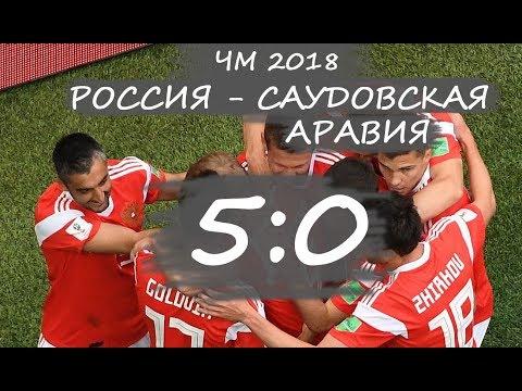 Россия Саудовская Аравия 5:0 Видео ЧМ 2018
