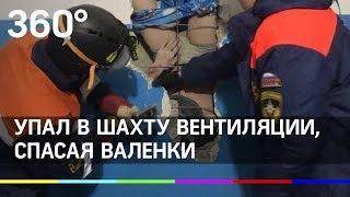 Мужчина упал в шахту вентиляции в Яутске, спасая валенки