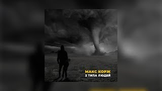 Download Макс Корж - 2 типа людей (Official audio) Mp3 and Videos