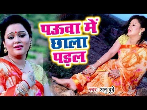 Anu Dubey (2018) सुपरहिट काँवर VIDEO SONG - Pauwa Me Chhala Padal - Superhit Bhojpuri Kanwar Geet
