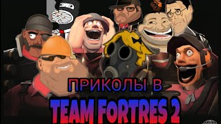 TEAM FORTRES 2 ПРИКОЛЫ