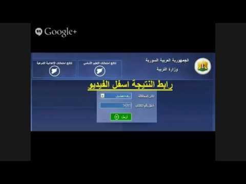 الان نتيجة الصف التاسع في سوريا دورة 2014 موقع وزارة التربية السورى