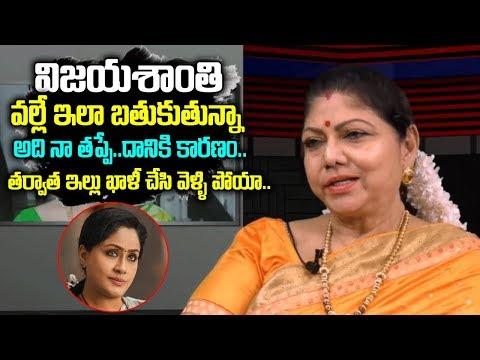 విజయశాంతి వల్లే ఈ రోజు బతుకుతున్న | Sr Actress Y.Vijaya Intresting Comments On Vijayashanti Help