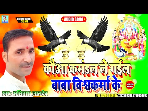 vishwakarma-puja-new-dj-song-2020-||-कौआ-कमंडल-ले-गईल-||-kaua-kamandal-le-gail-||-aamitab-lal-dev