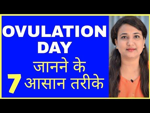 जल्दी प्रेगनेंट बनने के लिए OVULATION DAY कैसे जाने? 7 EASY METHODS TO KNOW OVULATION DAY