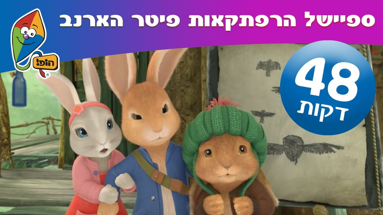 ספיישל הרפתקאות פיטר הארנב - 4 פרקים ברצף - ערוץ הופ! לגדול בידיים טובות