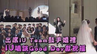"""【可愛❤】出席IU Team鼓手婚禮 IU唱跳""""Good Day""""獻祝福"""
