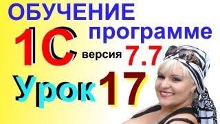 Обучение 1С 7.7 Создаем СЧЕТ на ОПЛАТУ. Урок 17