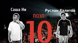 ПОДКАСТ О ЗДОРОВОМ ПИТАНИИ Выпуск 10 ФИНАЛ СЕЗОНА