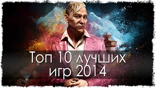 Топ 10 лучших игр 2014 года