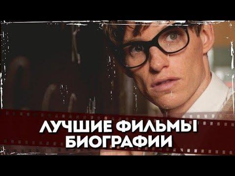 Лучшие биографические фильмы - Ruslar.Biz