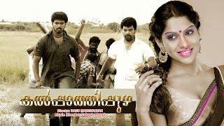 Goripalayam Malayalam Family Entertainment Movies | Malayalam New Movie | Latest Upload