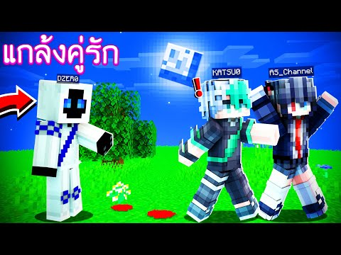 """แกล้งคู่รัก!! แปลงร่างเป็น """"Entity 505"""" น่ากลัวมาก!!   Minecraft แกล้ง"""