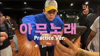 Cover images 지코 (ZICO) - 아무노래 (Any song) 안무연습영상|Dance Practice