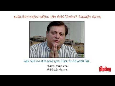 Manoj Joshi talks on Gujarati film 'Fera Feri Hera Feri', Exclusive with Chitralekha