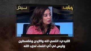 اللبدي: انتمي لله والاردن وفلسطين وليس لي أي انتماء لحزب الله