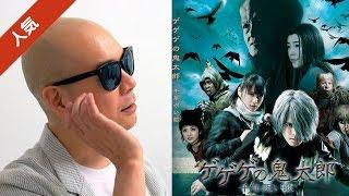 ライムスター宇多丸が、映画「ゲゲゲの鬼太郎 千年呪い歌」を酷評してい...