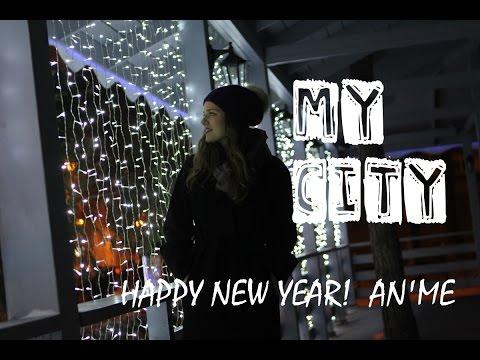 Город, где Я. Новогодний. Моя Тюмень. Сюрприз V. An'Me