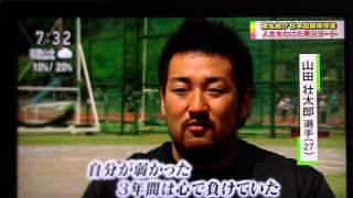 砲丸投日本記録保持者 山田壮太郎 TV「おはよう日本」