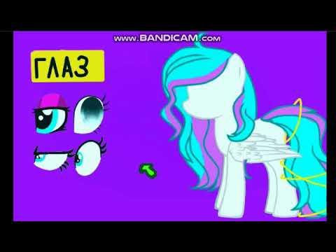 анимация пони игра (создай свою ос) - YouTube