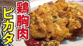 鶏胸肉のピカタ|料理研究家リュウジのバズレシピさんのレシピ書き起こし