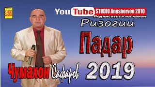 Чумахон Сафаров Ризогии Падар 2019