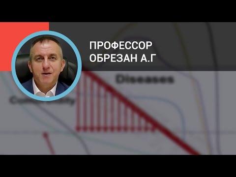 Профессор Обрезан А.Г.: Пожилой пациент: проблемы курации коморбидных состояний