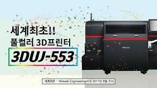 [마카스] 풀컬러 3D프린터, 3D피규어 3DUJ-55…